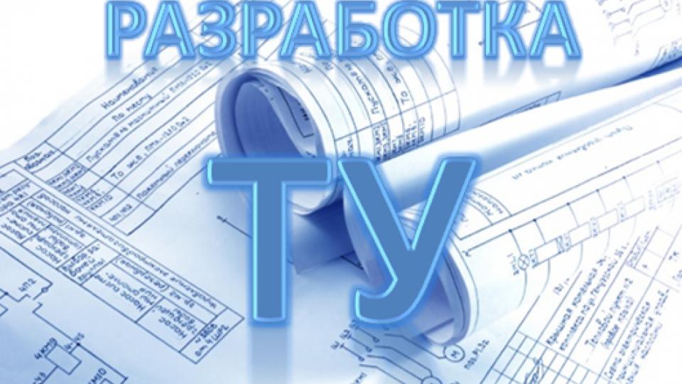 Разработка технических условий