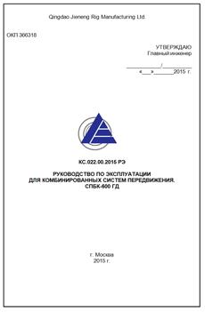 Правила оформления инструкции по эксплуатации Советник