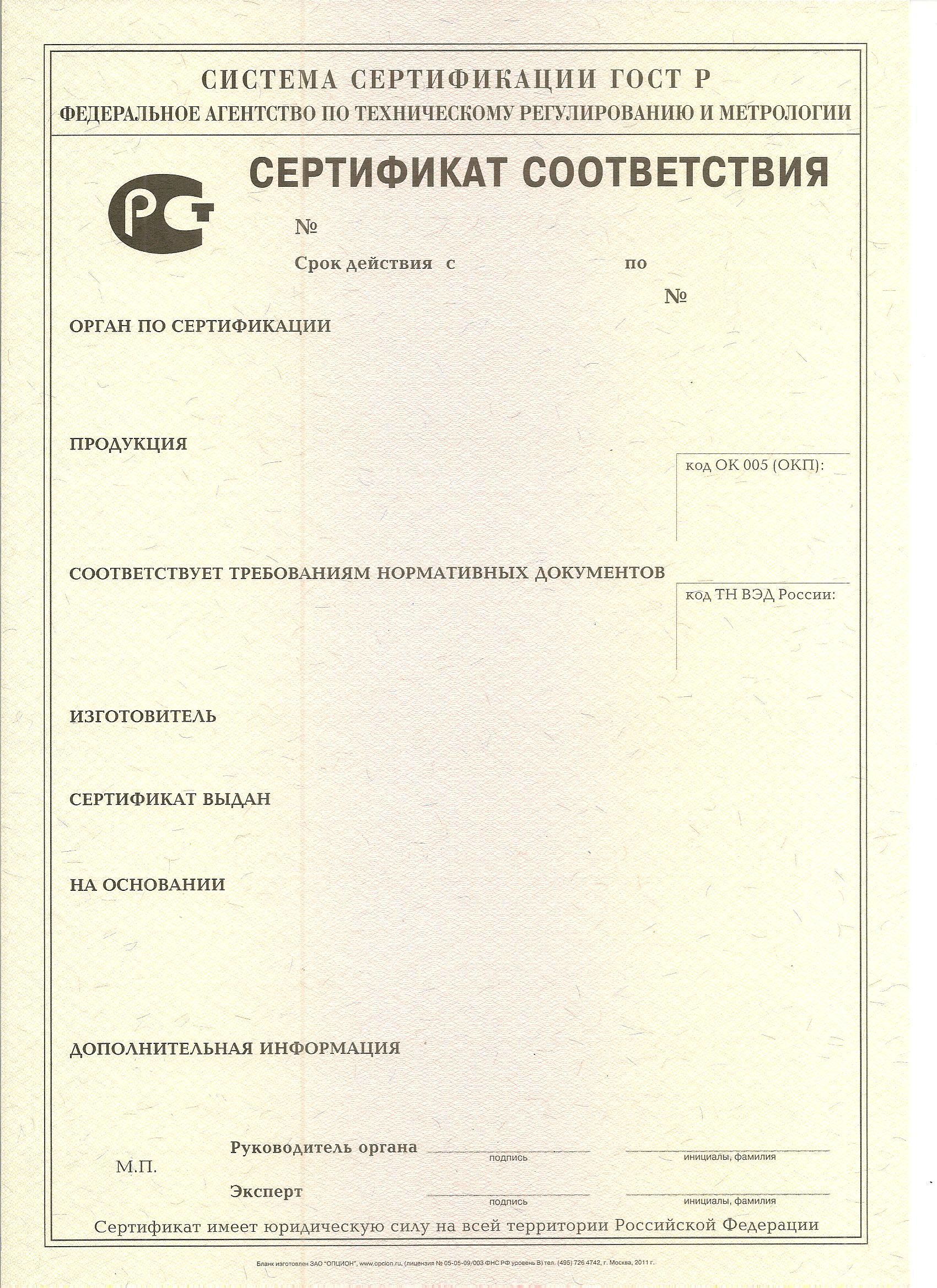 Перечень документов для оформления сертификата гост р кр ст исо 9001 2009
